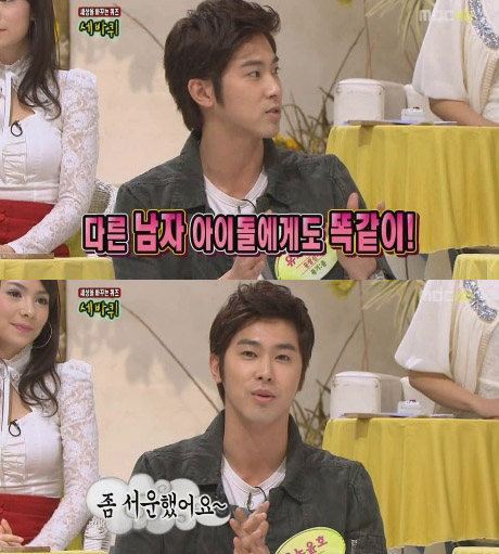 yunho and changmin relationship tips